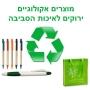 הדפסה מוצרים אקולוגיים לאיכות הסביבה